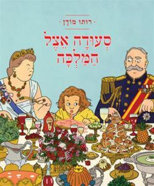 סעודה אצל המלכה - כריכה קשה - רותו מודן