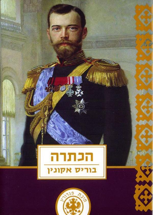 הכתרה - בוריס אקונין