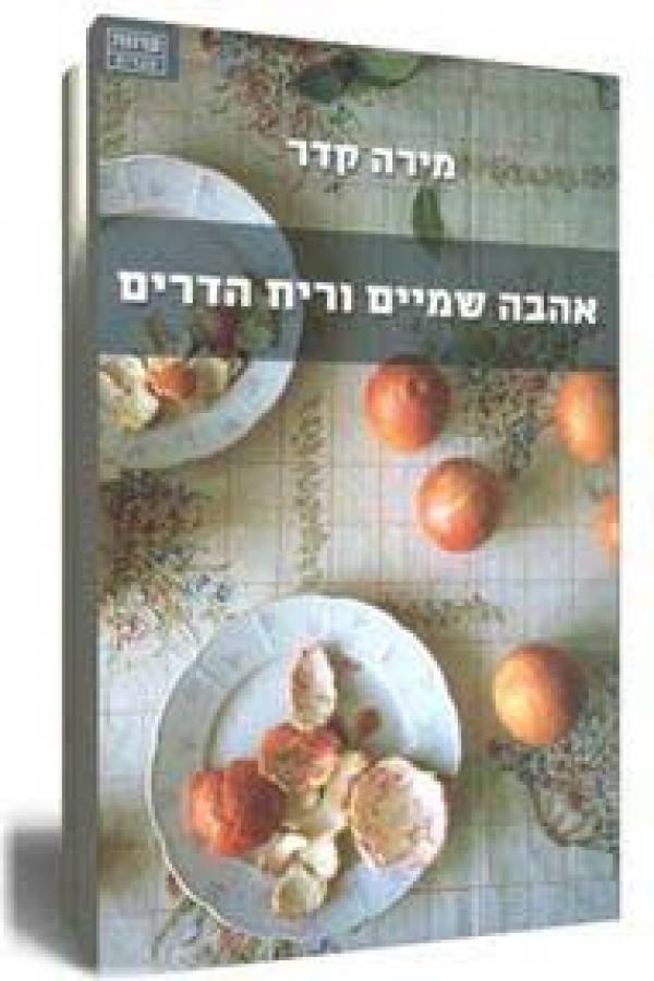 אהבה שמיים וריח הדרים - רומן היסטורי מרגש - מירה קדר