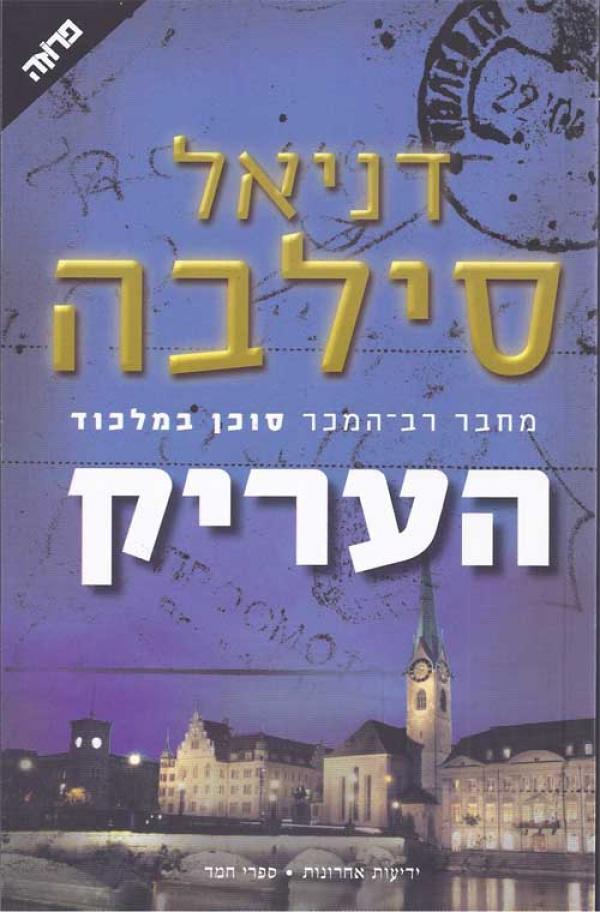 העריק - דניאל סילבה