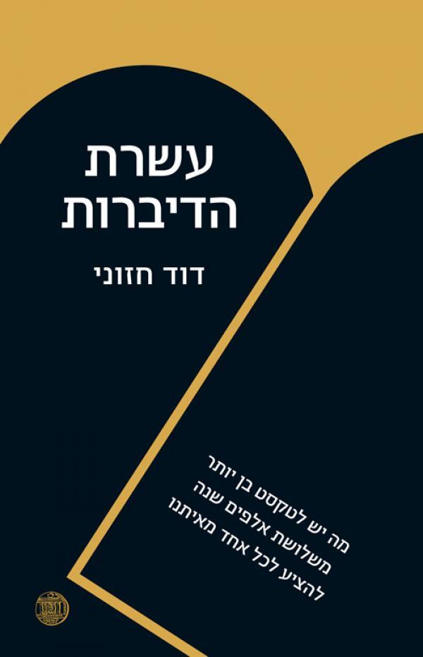 עשרת הדיברות - מה יש לטקסט בן יותר משלושת אלפים שנה להציע לכל אחד מאיתנו - דוד חזוני