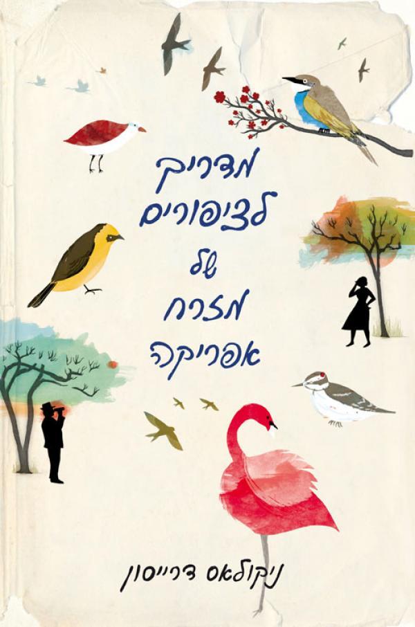 מדריך לציפורים של מזרח אפריקה - ניקולאס דרייסון