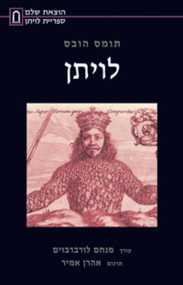 לויתן (מהדורה מלאה) - תומס הובס