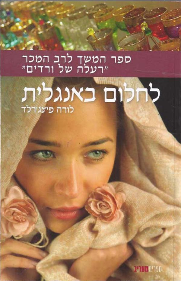 """לחלום באנגלית - ספר המשך  """"רעלה של ורדים"""" - לורה פיצג'רלד"""