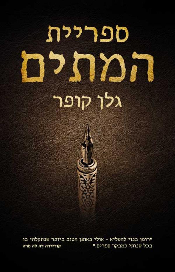 ספריית המתים - גלן קופר