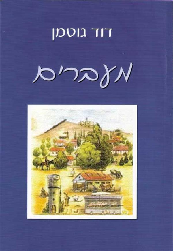 מעברים - דוד גוטמן