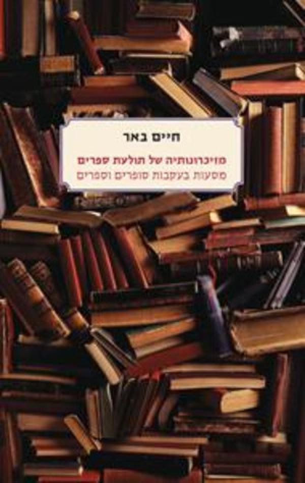 מזיכרונותיה של תולעת ספרים - מסעות בעקבות סופרים וספרים - חיים באר