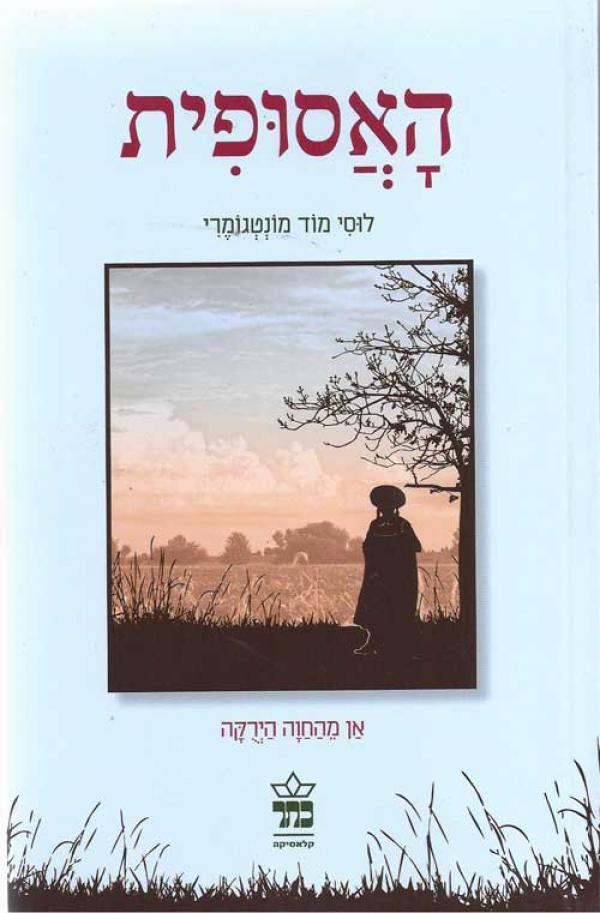 האסופית מהדורה חדשה - אן מהחוה הירוקה - לוסי מוד מונטגומרי