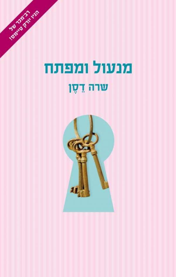 מנעול ומפתח - שרה דסן