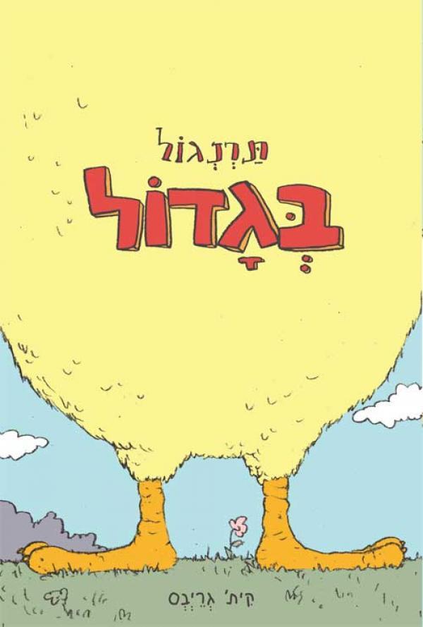תרנגול בגדול - קית' גריבס