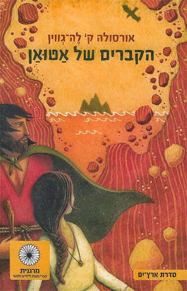 הקברים של אטואן - מהדורה חדשה - אורסולה ק. לה גווין
