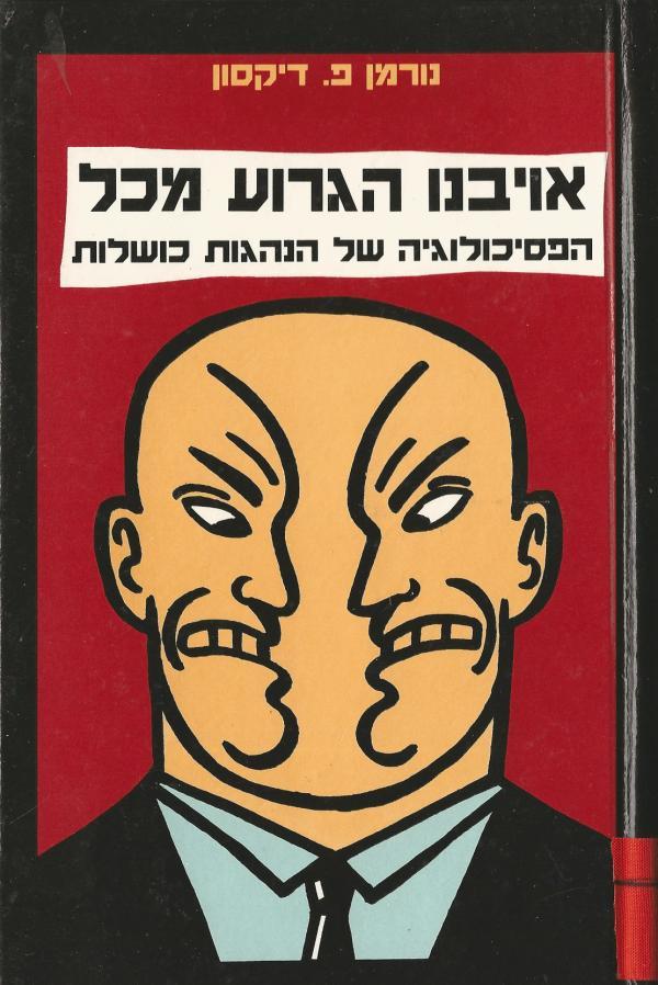 אויבנו הגרוע מכל - הפסיכולוגיה של הנהגות כושלות - נורמן פ. דיקסון