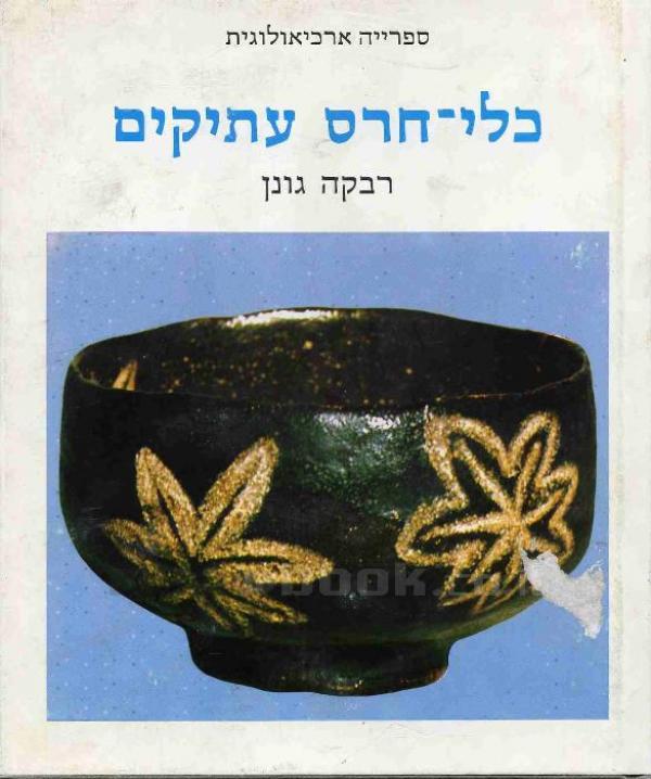 כלי-חרס עתיקים - ספרייה ארכיאולוגית - רבקה גונן