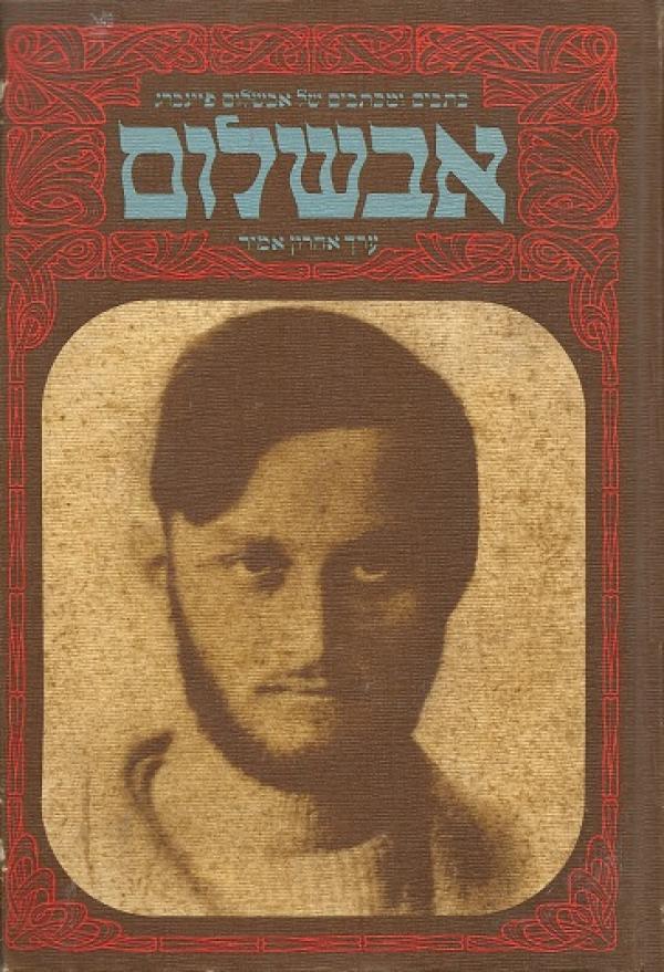 אבשלום  - כתבים ומכתבים של אבשלום פיינברג - אהרן אמיר