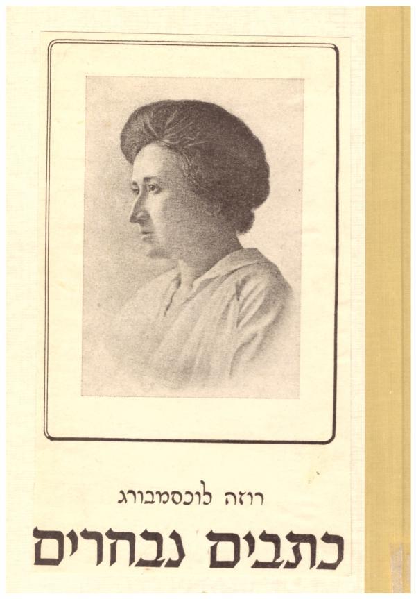 רוזה לוכסמבורג כתבים נבחרים:שלושה כרכים - רוזה לוכסמבורג
