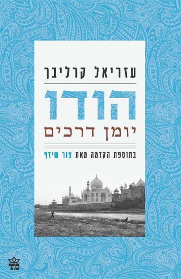 הודו יומן דרכים - מהדורה מחודשת - עזריאל קרליבך