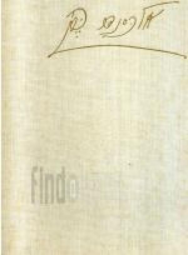 היה או לא היה - מבחר כתובים - אלכסנדר פן