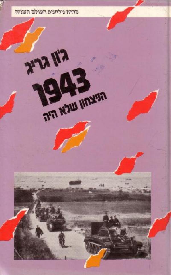 1943 - הניצחון שלא היה  - ג'ון גריג