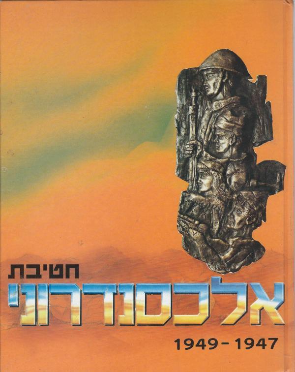 חטיבת אלכסנדרוני 1947 1949 - (מהדורה מחודשת)  - גרשון ריבלין