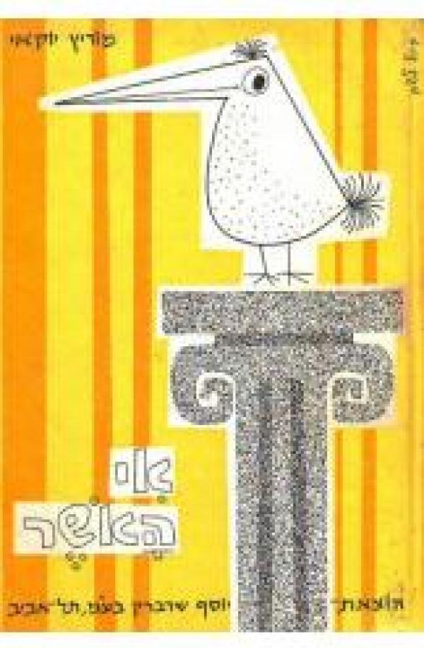 אי האושר שקיעת אטלנטיס סיפור היסטורי בדיוני - מוריץ יוקאי