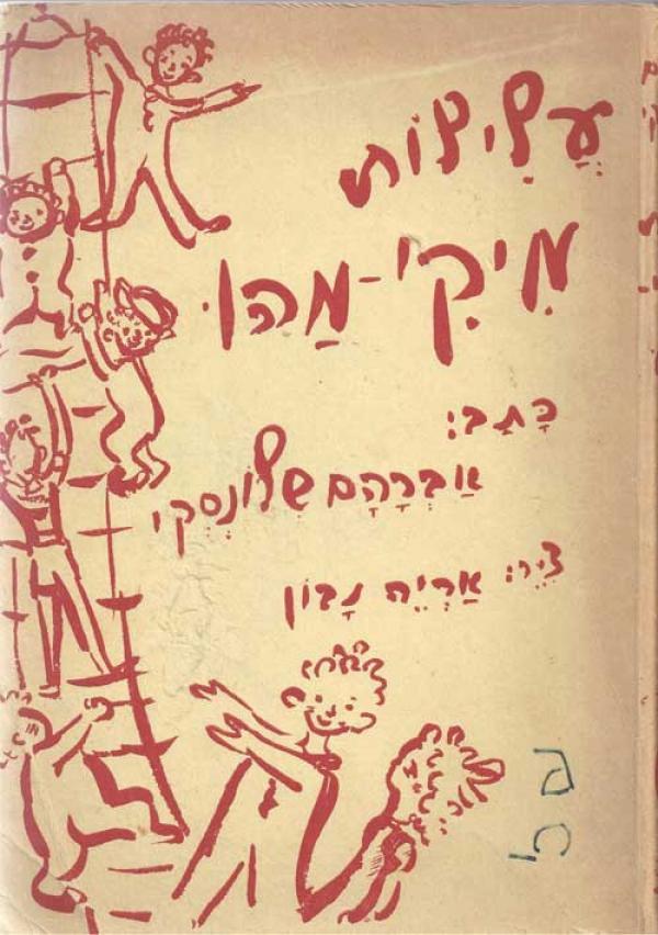 עלילות מיקי-מהו - אברהם שלונסקי