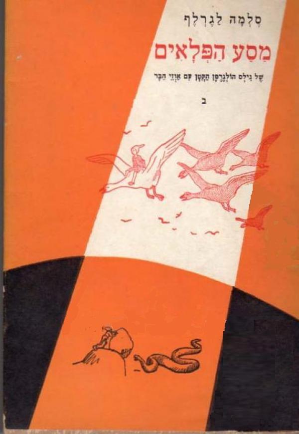 מסע הפלאים של נילס הולגרסן הקטן עם אוזי הבר - כרכים א-ג / שלושה ספרים בכרך אחד - מהדורה מלאה ומנוקדת (1961) - סלמה לגרלף