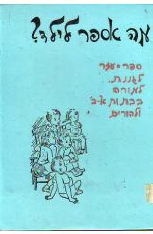 מה אספר לילד? [כרך ג] - ספר-עזר לגננת, למורה בכתות א', ב' ולהורים  - יהודית גורביץ
