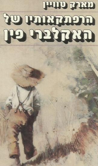 הרפתקאותיו של האקלברי פין כרכים א-ב תרגום: אהרון אמיר - מארק טוויין