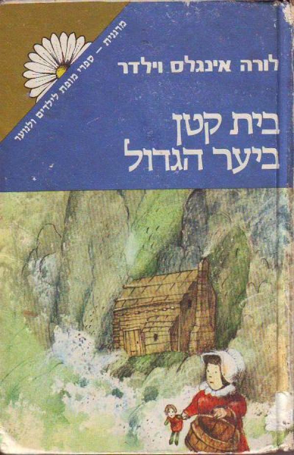 בית קטן ביער הגדול - לורה אינגלס וילדר