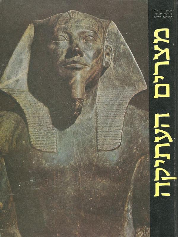 מצרים העתיקה  - התקופות הגדולות בהיסטוריה סדרת לייף - לאיונל קאסון