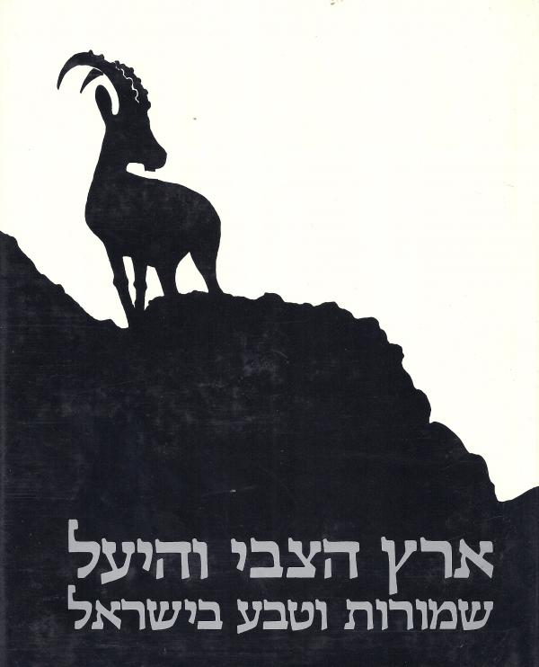 ארץ הצבי והיעל שני כרכים שמורות וטבע - עוזי פז