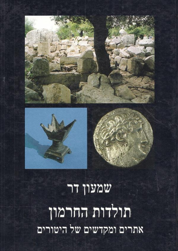 תולדות החרמון אתרים ומקדשים של  היטורים - שמעון דר