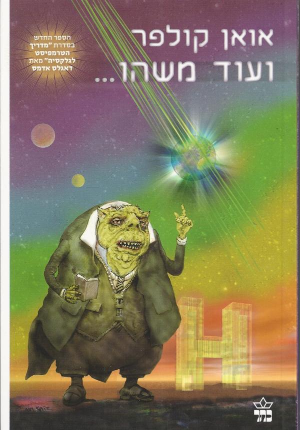 ועוד משהו... - מדריך הטרמפיסט לגלקסיה - אואן קולפר