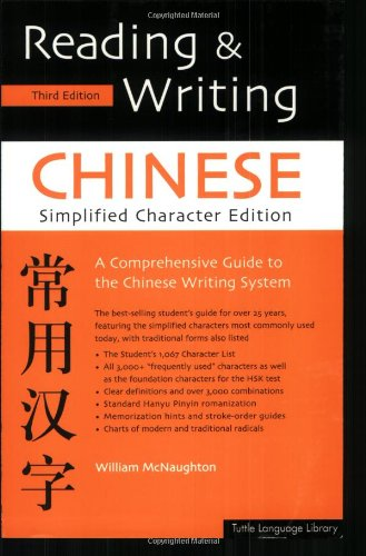 Reading & Writing Chinese: Simplified Character Edition / William McNaughton