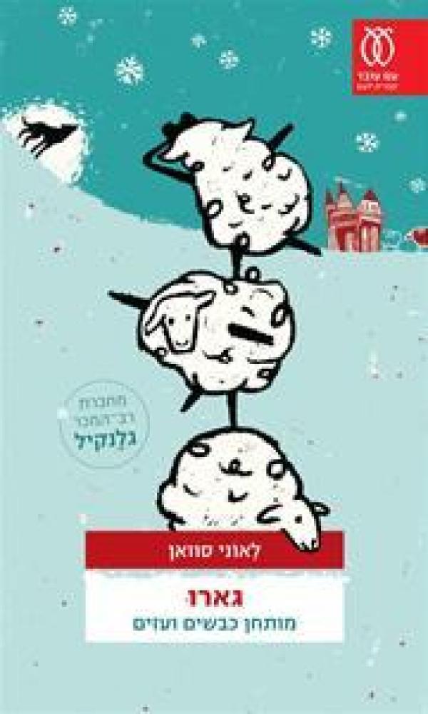 גארו - מותחן כבשים ועזים - לאוני סוואן