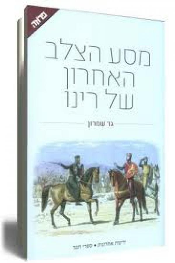 מסע הצלב האחרון של רינו - גד שמרון