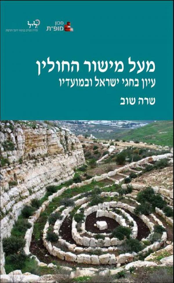 מעל מישור החולין - עיון בחגי ישראל ובמועדיו - שרה שוב