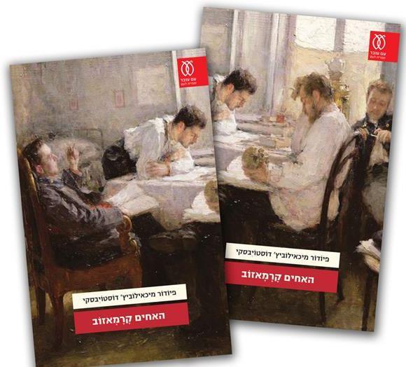 האחים קרמאזוב - (שני כרכים) - פיודור מיכאילוביץ דוסטויבסקי