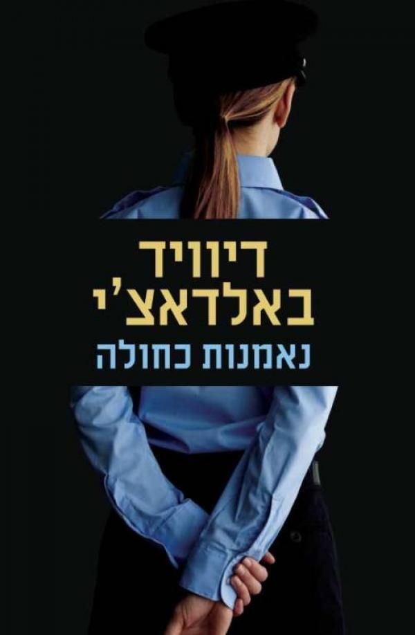 נאמנות כחולה - דיוויד באלדאצ'י