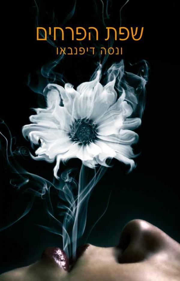 שפת הפרחים - ונסה דיפנבאו