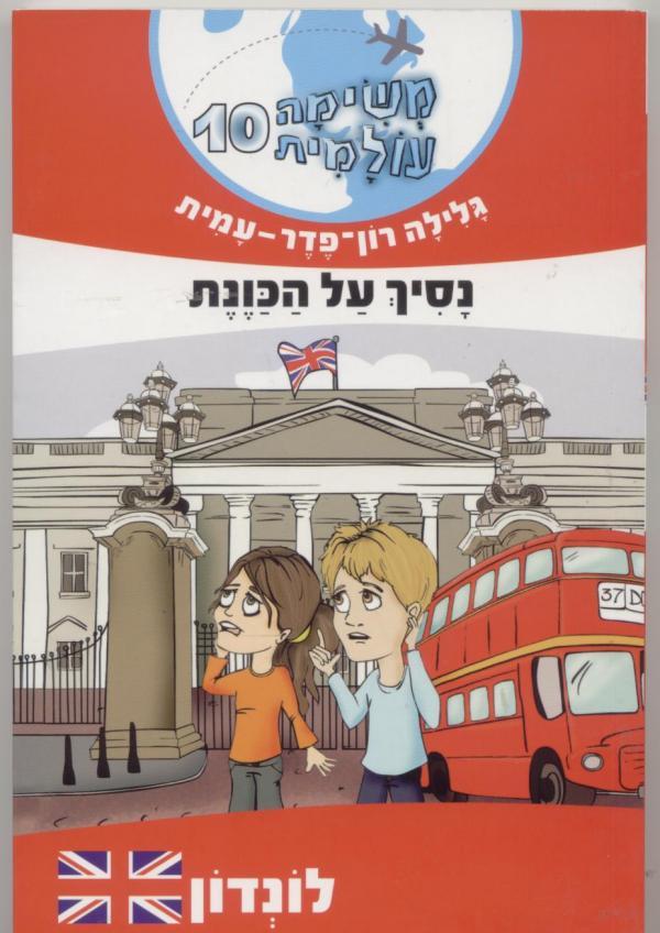 משימה עולמית 10: נסיך על הכונת (הכוונת) - לונדון - גלילה רון פדר עמית