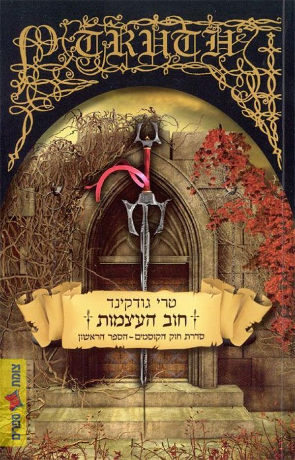 חוב העצמות - סדרת חוק הקוסמים-הספר הראשון - טרי גודקינד