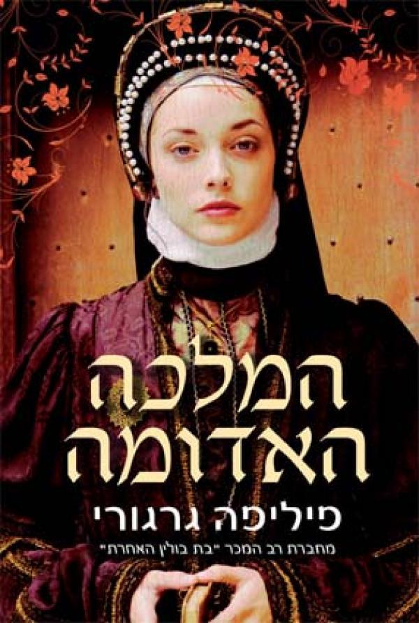 המלכה האדומה - רומן הסטורי - פיליפה גרגורי