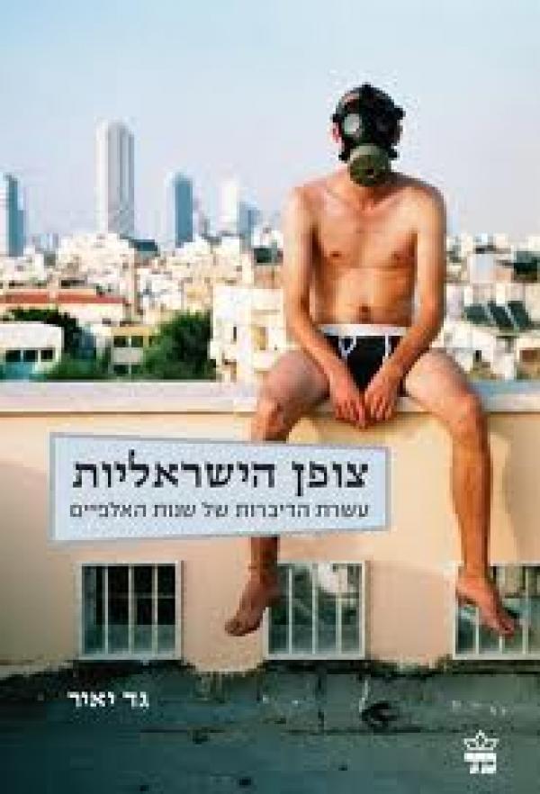 צופן הישראליות - עשרת הדברות של שנות האלפיים - גד יאיר