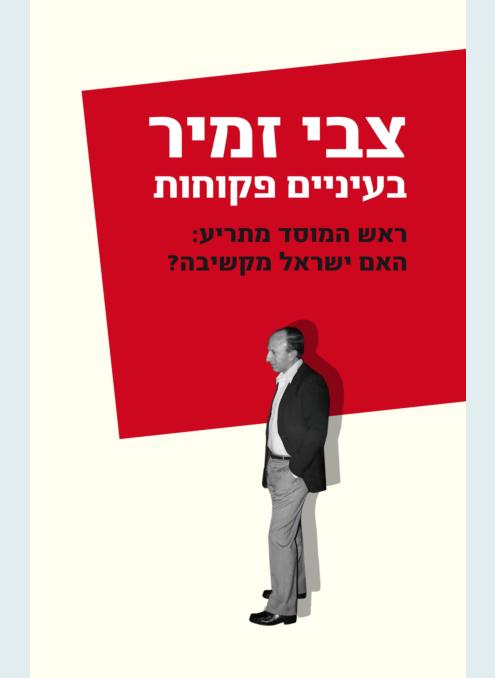 בעיניים פקוחות - ראש המוסד מתריע: האם ישראל מקשיבה? - צבי זמיר