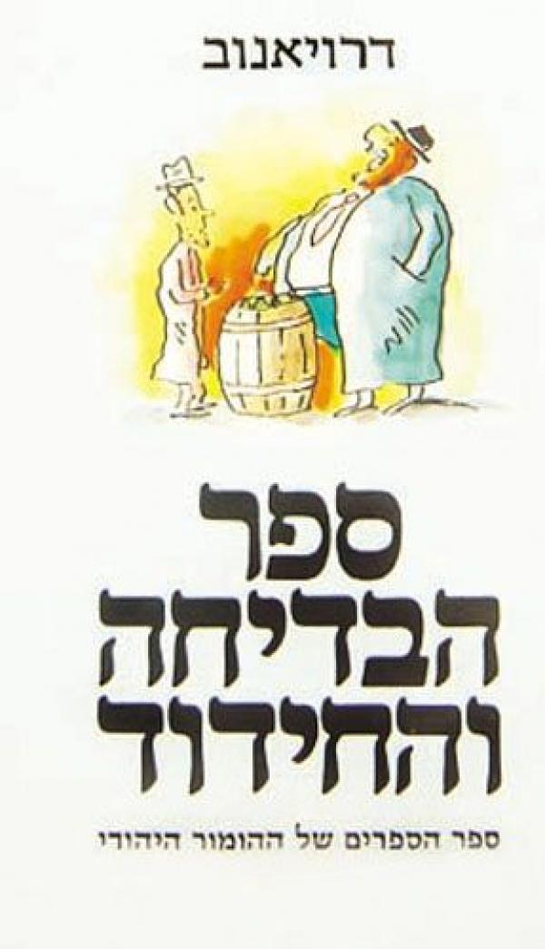 ספר הבדיחה והחידוד: כרכים א', ב', ג'  (סט מלא) - ספר הספרים של ההומור היהודי - אלתר אשר אברהם אבא דרויאנוב