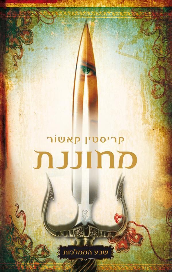 מחוננת - שבע הממלכות - קריסטין קאשור