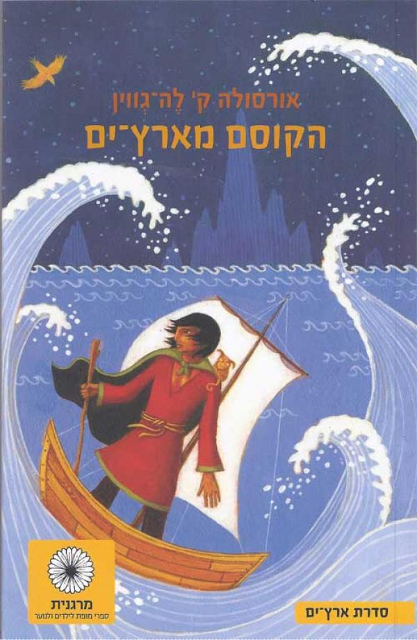 הקוסם מארץ ים - מהדורה חדשה - אורסולה ק. לה גווין