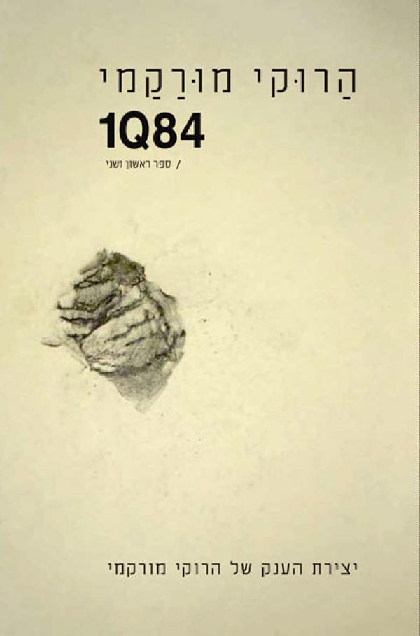 1Q84 - ספר ראשון ושני - הרוקי מורקמי