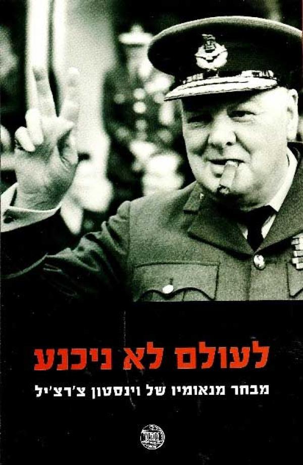 לעולם לא ניכנע - מבחר מנאומיו של וינסטון צ'רצ'יל - אברהם עוז